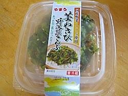 やまうの茎わさび野沢菜こんぶ