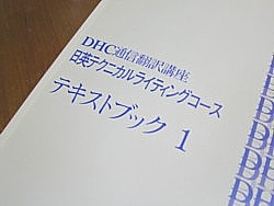 DHC の通信講座のテキスト