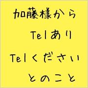 「加藤様から Tel あり。Tel くださとのこと」と書かれたメモ