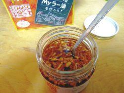 手作り食べるラー油キット