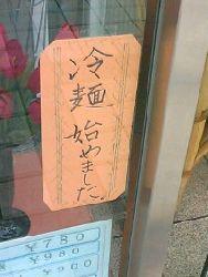 「冷麺始めました」の貼り紙
