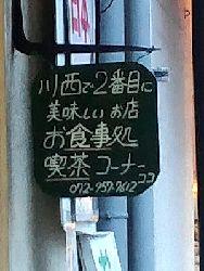 川西で 2 番目に美味しいお店「ココ」の看板