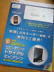au の Wi-Fi トライアルキャンペーンの通知