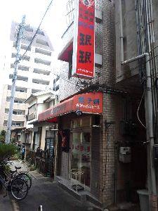 珉珉池田店