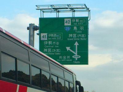 神宮の道路標識