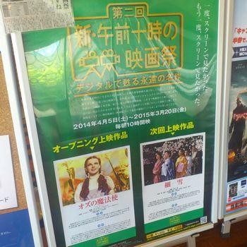 第二回新・午前十時の映画祭@大阪ステーションシネマシティ