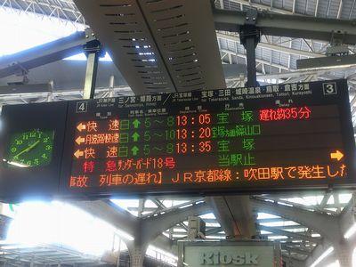 遅れを表示する大阪駅の表示板