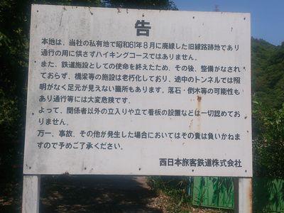 JR西日本の告知