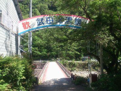 武田尾廃線ハイキングコース