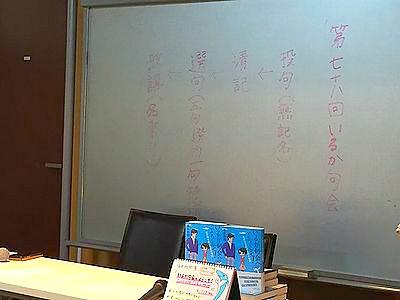 句会の手順が書かれたホワイトボード