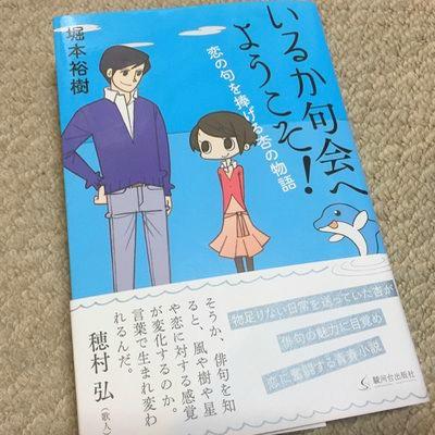 堀本先生の著書『いるか句会へようこそ』