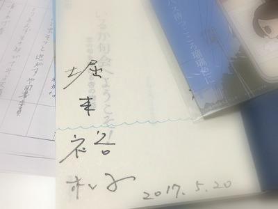 堀本先生のサイン