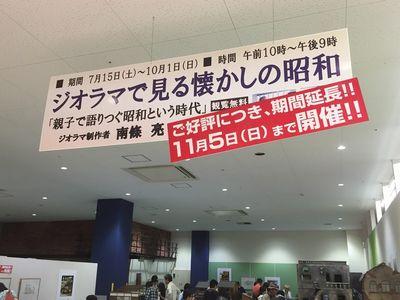 「ジオラマで見る懐かしの昭和」展会場