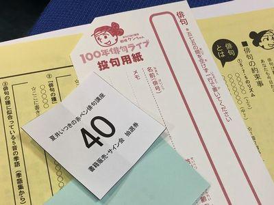 「夏井いつきの赤ペン俳句講座」のサイン会抽選券と投句用紙
