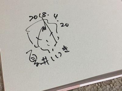 夏井先生のサイン