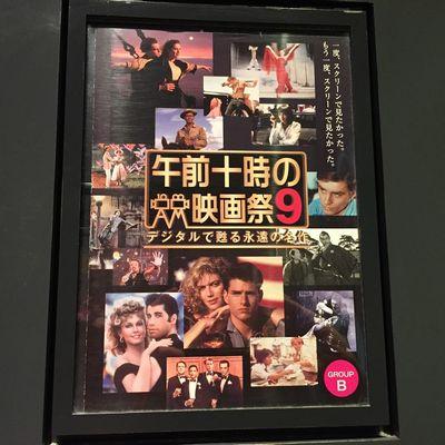 午前十時の映画祭9
